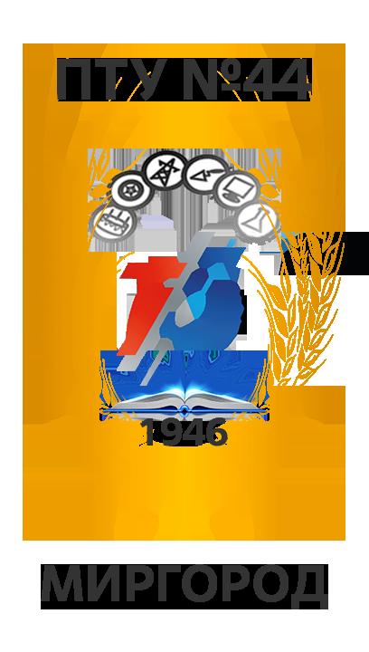 Професійно-технічне училище №44 м. Миргорода